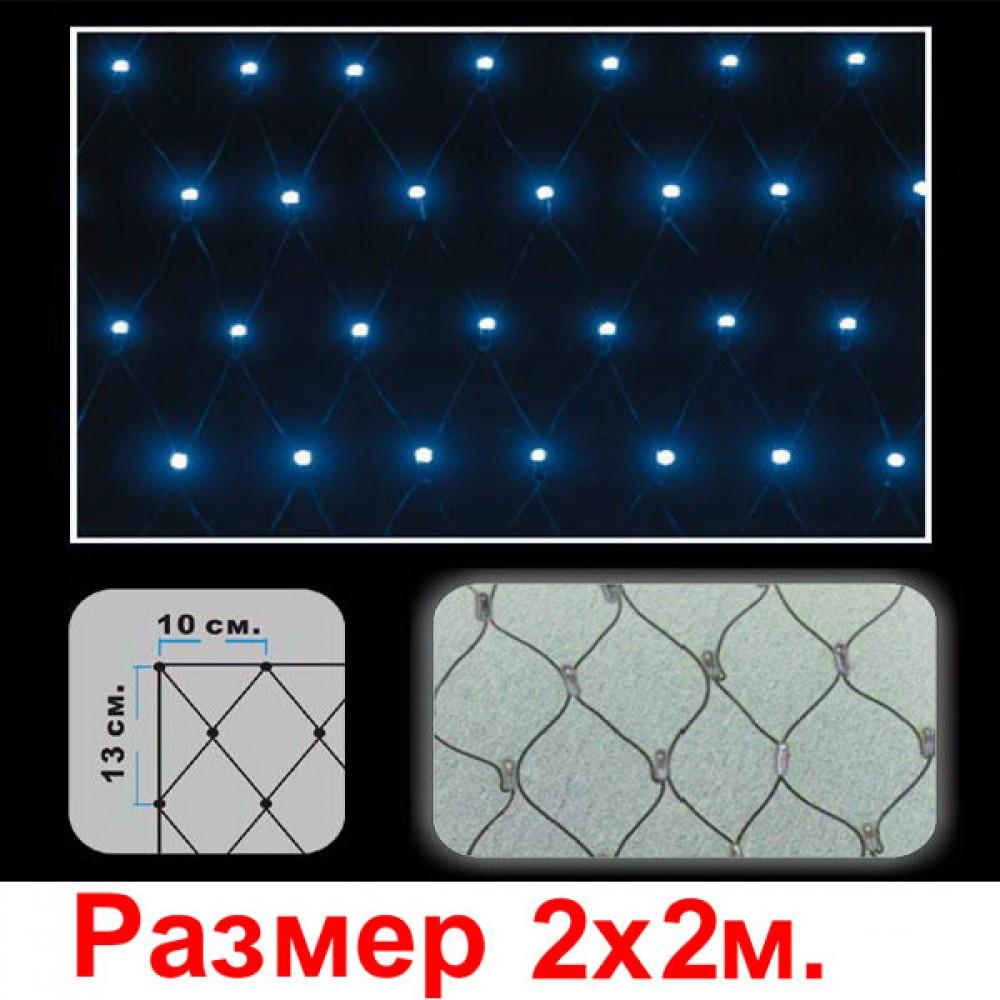 """LED электрогигрянда - сетка """"Одна голова""""черный провод, цветные светодиоды, 2х2 м. Размер ячейки 13х10 см. синий"""