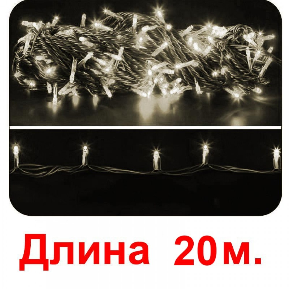 LED электрогигрянда - тёплые белые светодиоды, с 8-ми режимным контроллером