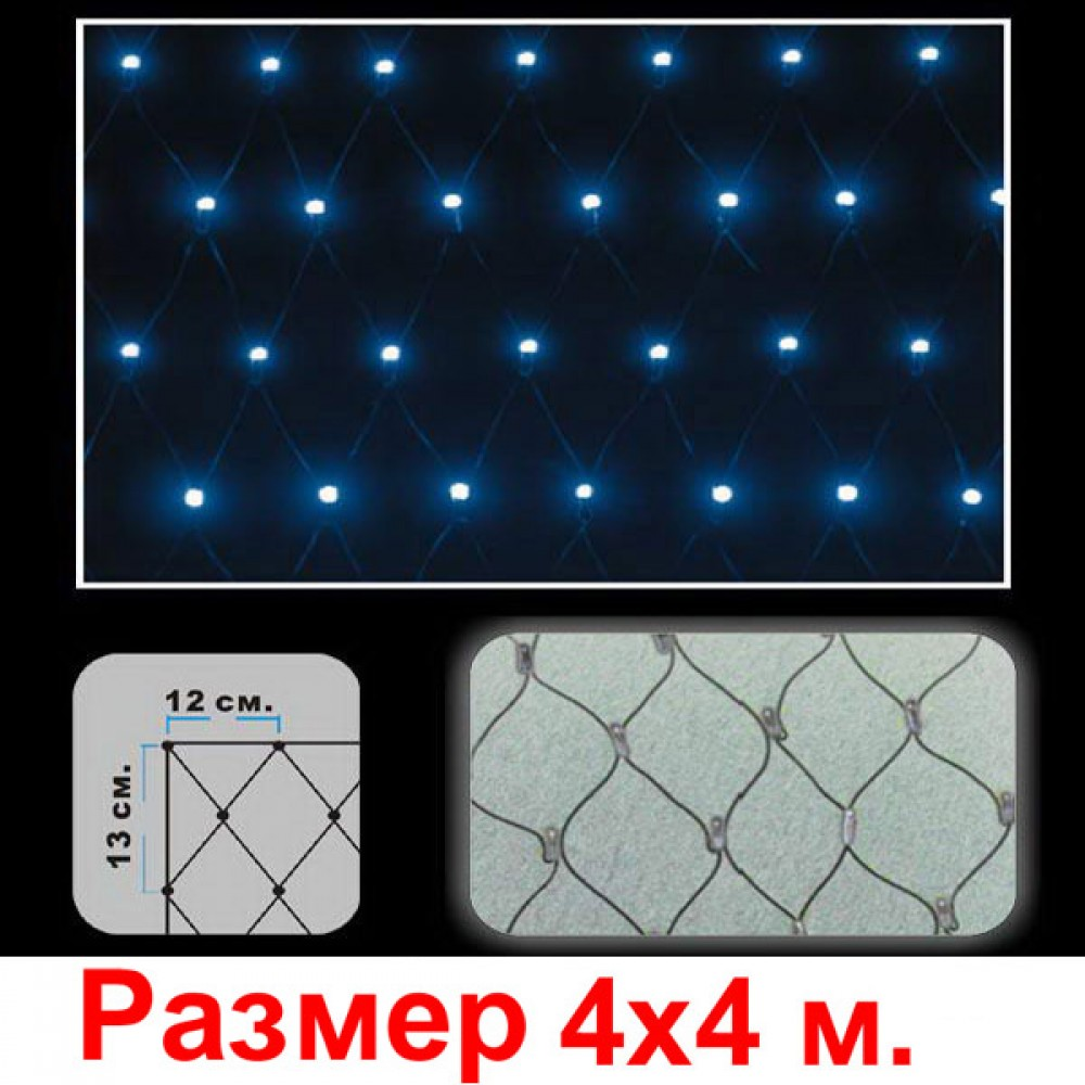 """LED электрогигрянда - сетка """"Одна голова""""черный провод, цветные светодиоды, 4х4 м. Размер ячейки 13х12 см. синий"""