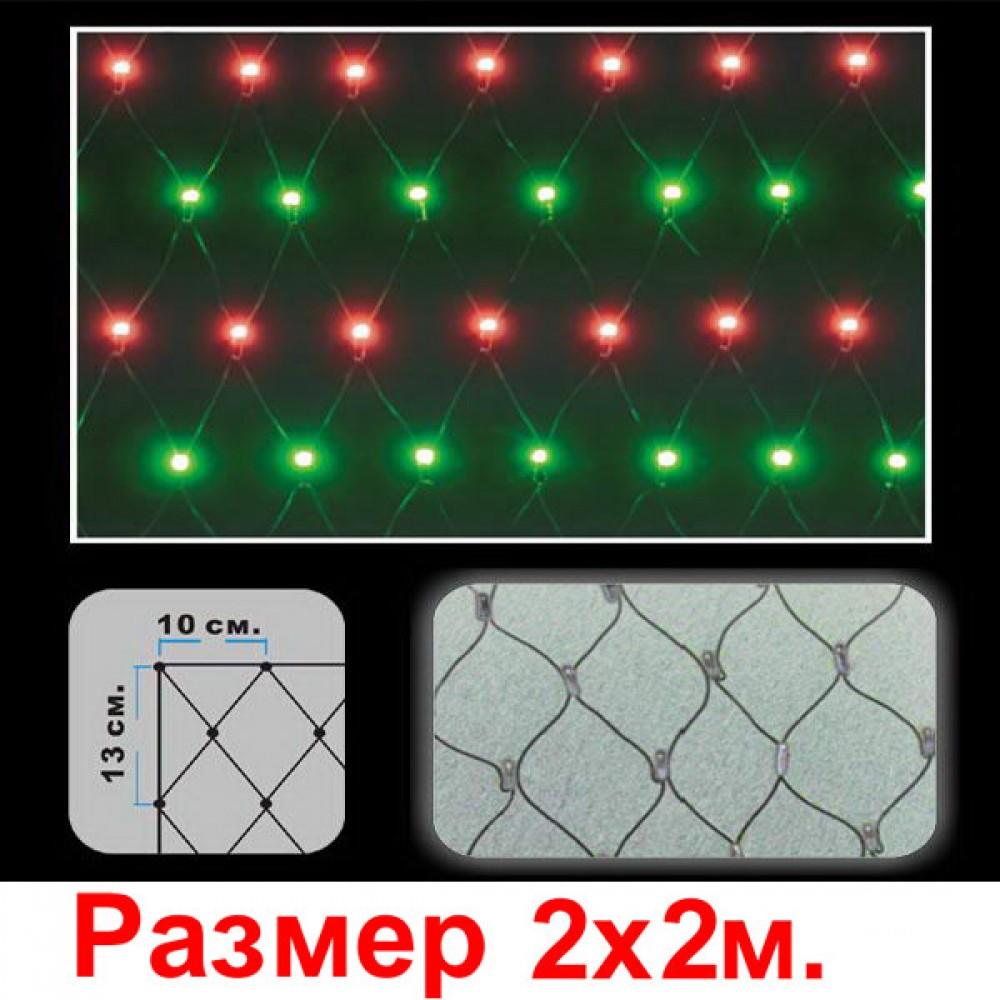 """LED электрогигрянда - сетка """"Одна голова""""черный провод, цветные светодиоды, 2х2 м. Размер ячейки 13х10 см. красный+ зеленый"""