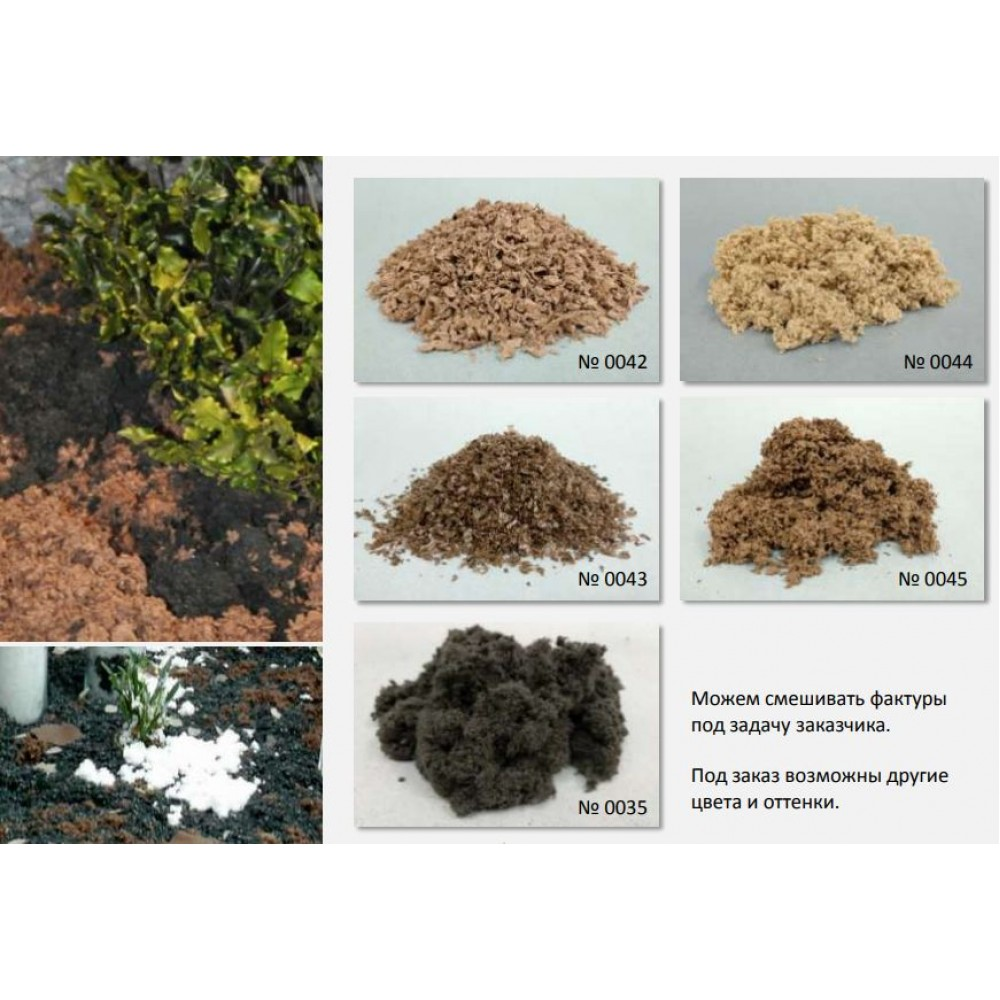 Снег земля, песок, грязь 1 кг