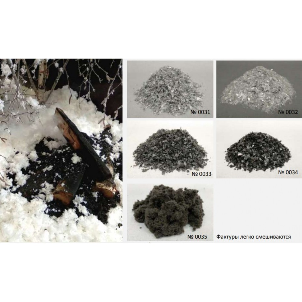 Снег пепел, уголь, зола 1 кг